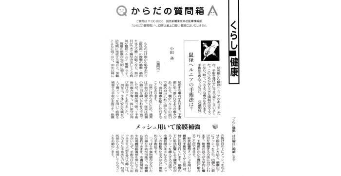 平成17年2月27日,読売新聞紙上より