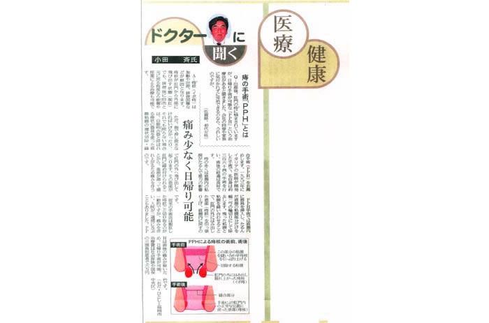 西日本新聞紙上より
