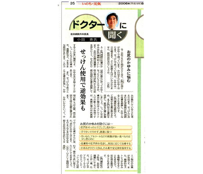 平成18年8月27日,西日本新聞紙上より