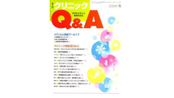 季刊クリニックQ&A2006・冬誌上より